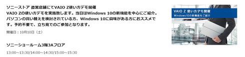 20151010_vaioイベント.jpg