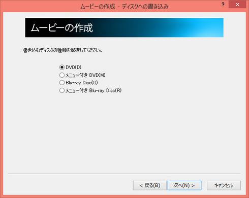 DVDとBDの選択画面.jpg