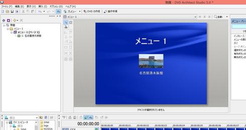 DVD_AS_メニュー無し作成方法_01.jpg