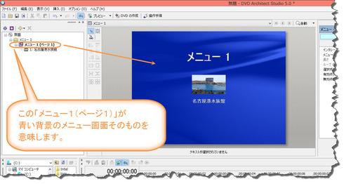 DVD_AS_メニュー無し作成方法_02.jpg
