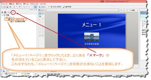 DVD_AS_メニュー無し作成方法_03.jpg