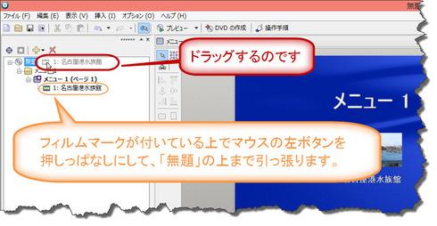 DVD_AS_メニュー無し作成方法_04.jpg