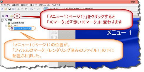 DVD_AS_メニュー無し作成方法_05.jpg