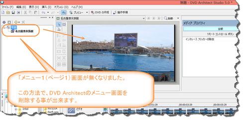DVD_AS_メニュー無し作成方法_06.jpg