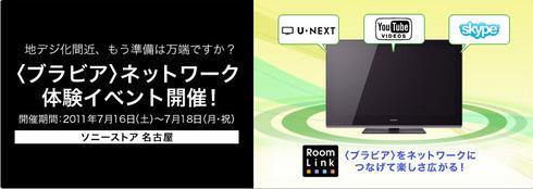 ブラビアNWイベント・名古屋.jpg