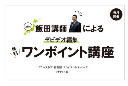 ワンポイント講座_表紙.jpg
