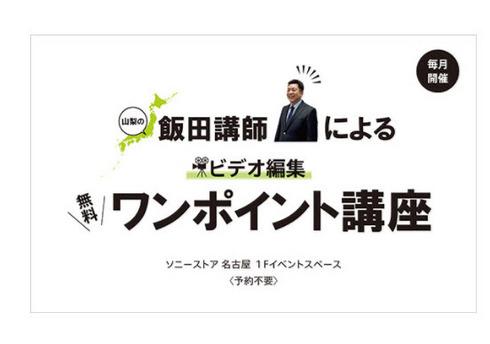 ワークショップ 名古屋01.jpg