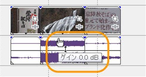 素材一つだけの音量調整04.jpg