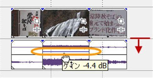 素材一つだけの音量調整05.jpg