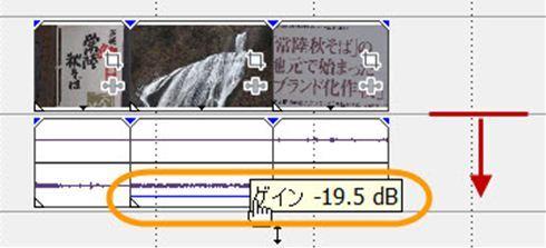 素材一つだけの音量調整06.jpg