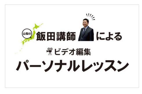 飯田のレッスン_アイコン.jpg