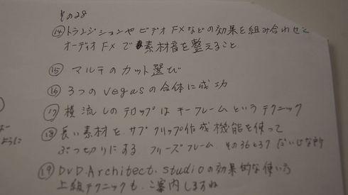 2011-05-17 18-59-50 - DSC08602_R.JPG