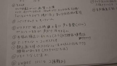 2011-05-17 19-00-15 - DSC08603_R.JPG
