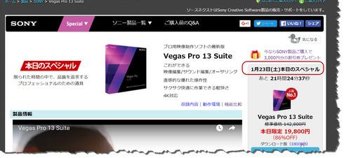 20160123のスペシャル_Vegas Pro13_Suite.jpg