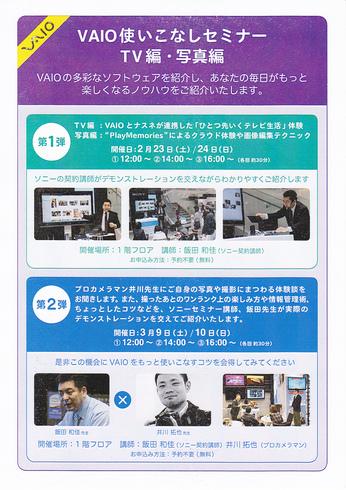 ストア名古屋_VAIOイベント_20130223.jpg