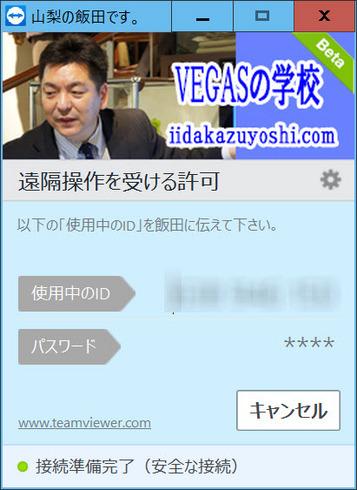 Vegasの学校 TeamViewer_QS画面.jpg