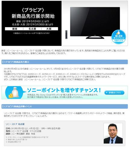 nagoya_20120331_20120401.jpg